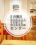 2020年2月16日 埼玉県民活動センターでの、本来のからだにリセットセミナー