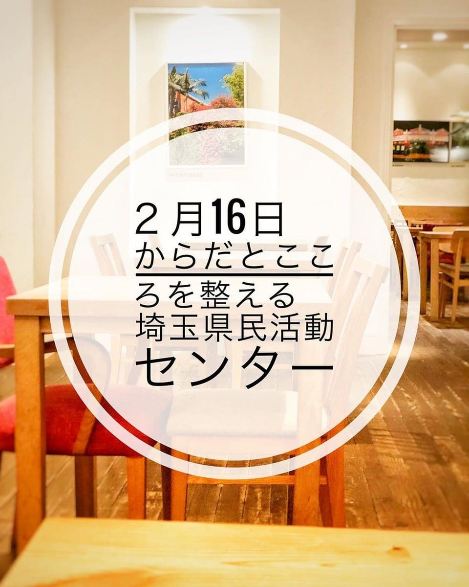 埼玉県民活動センターでの、本来のからだにリセットセミナー